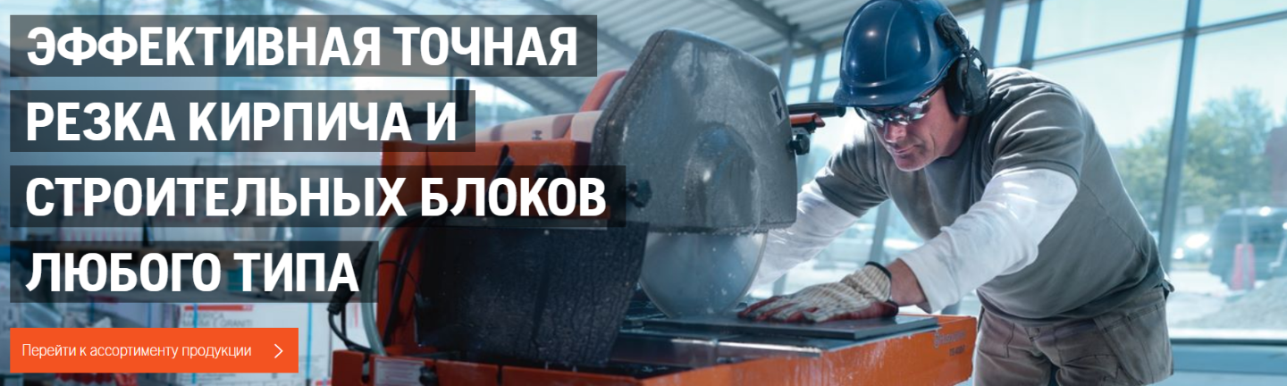 Плиткорезы Husqvarna Construction