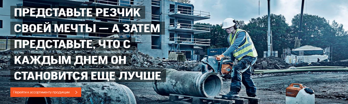 Резчики Husqvarna Construction